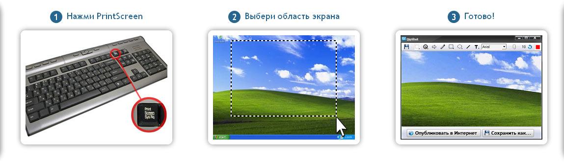 Как сделать скриншот выделенной области в windows 7